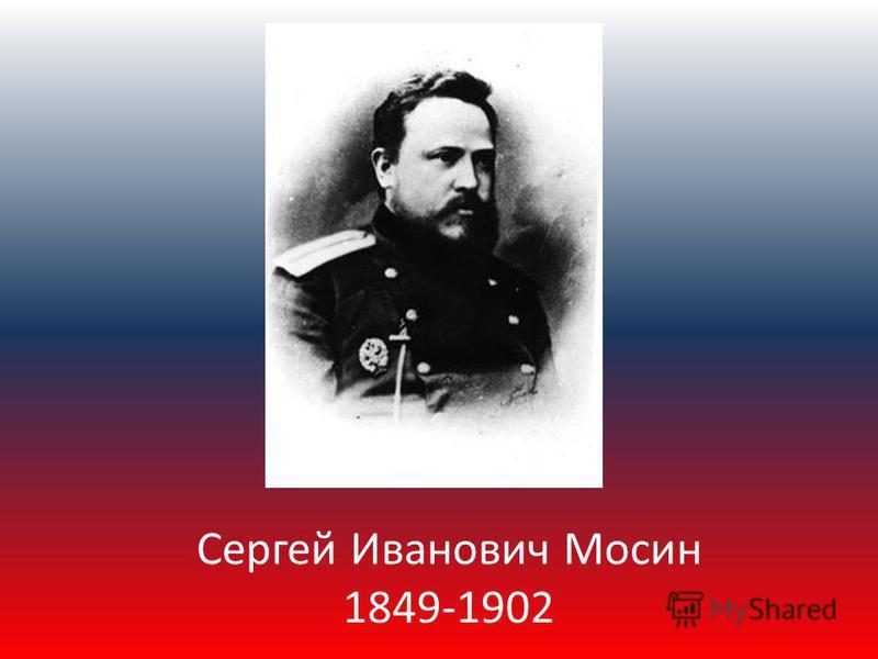 Сергей Иванович Мосин 1849-1902