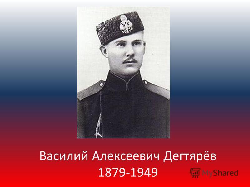 Василий Алексеевич Дегтярёв 1879-1949