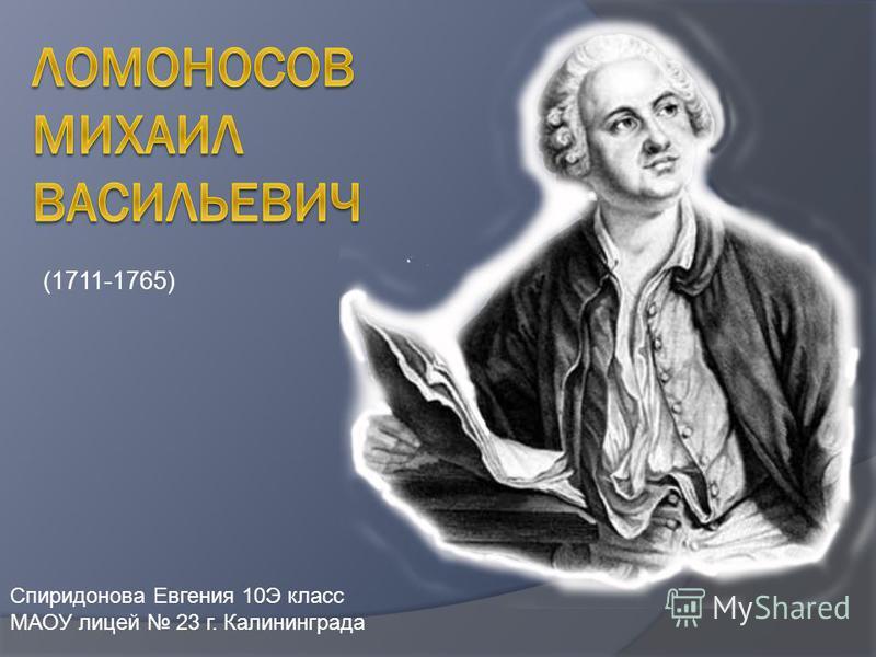 (1711-1765) Спиридонова Евгения 10Э класс МАОУ лицей 23 г. Калининграда
