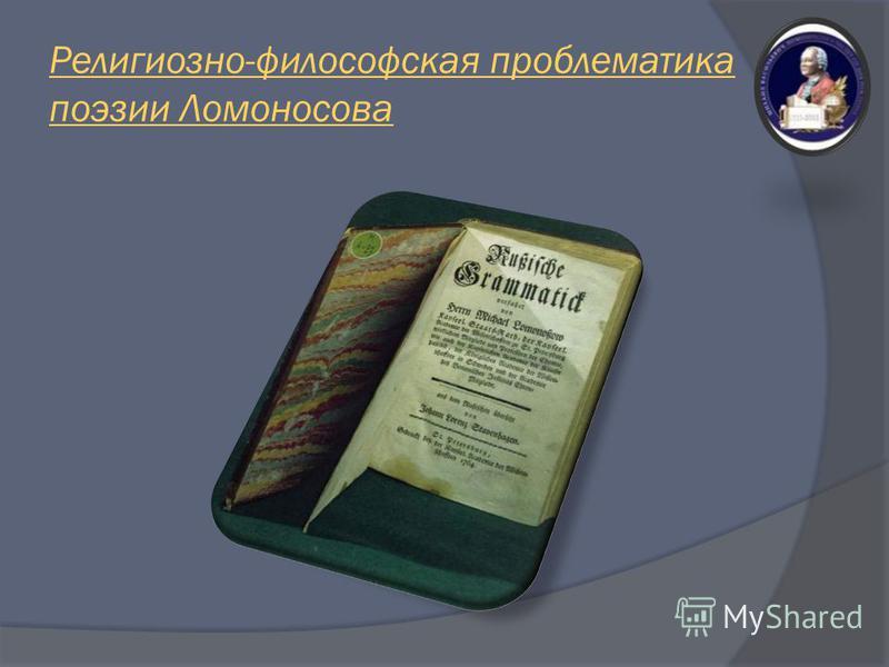 Религиозно-философская проблематика поэзии Ломоносова