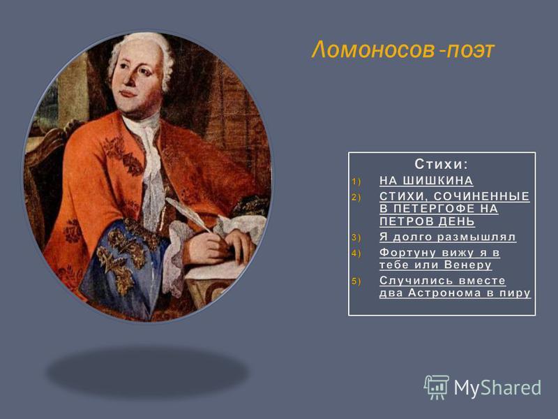 Ломоносов -поэт