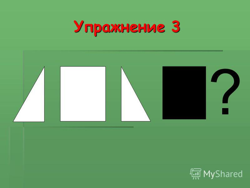 Упражнение 3 ?
