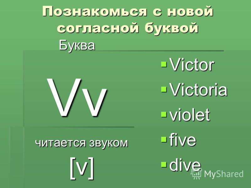Познакомься с новой согласной буквой Буква Vv читается звуком [v] Victor Victor Victoria Victoria violet violet five five dive dive