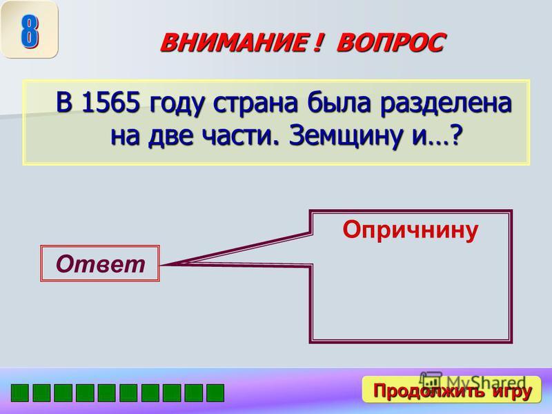 ВНИМАНИЕ ! ВОПРОС Первый русский царь? Первый русский царь? Ответ Иван IV Грозный Продолжить игру Продолжить игру