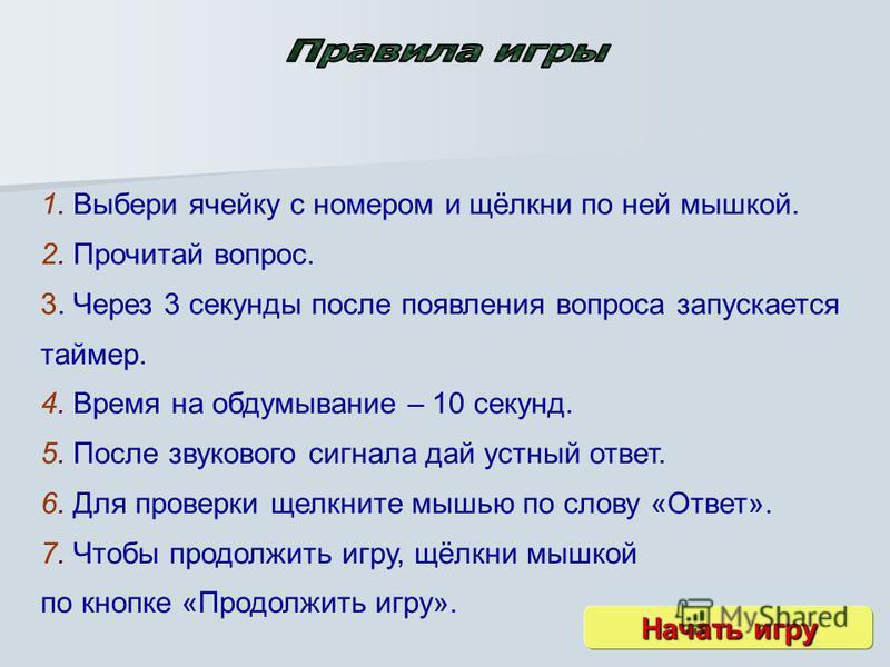 Русская земля в IX-XVI веках игра Правила игры Правила игры