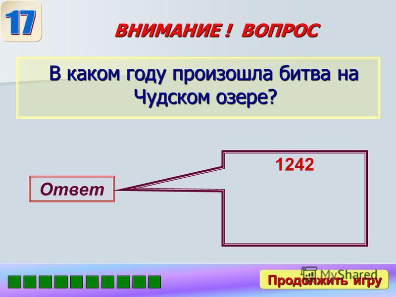 ВНИМАНИЕ ! ВОПРОС Назовите событие произошедшее в 988 году? Назовите событие произошедшее в 988 году? Ответ Крещение Руси Продолжить игру Продолжить игру