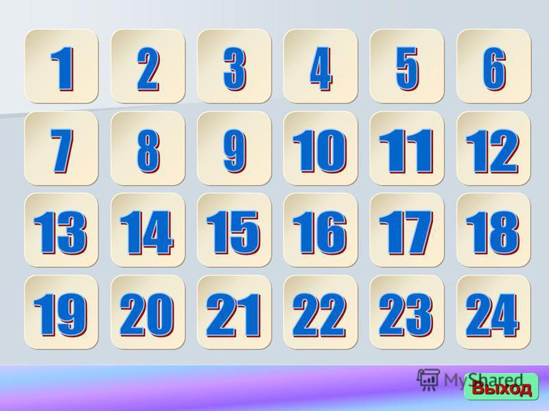 1. Выбери ячейку с номером и щёлкни по ней мышкой. 2. Прочитай вопрос. 3. Через 3 секунды после появления вопроса запускается таймер. 4. Время на обдумывание – 10 секунд. 5. После звукового сигнала дай устный ответ. 6. Для проверки щелкните мышью по