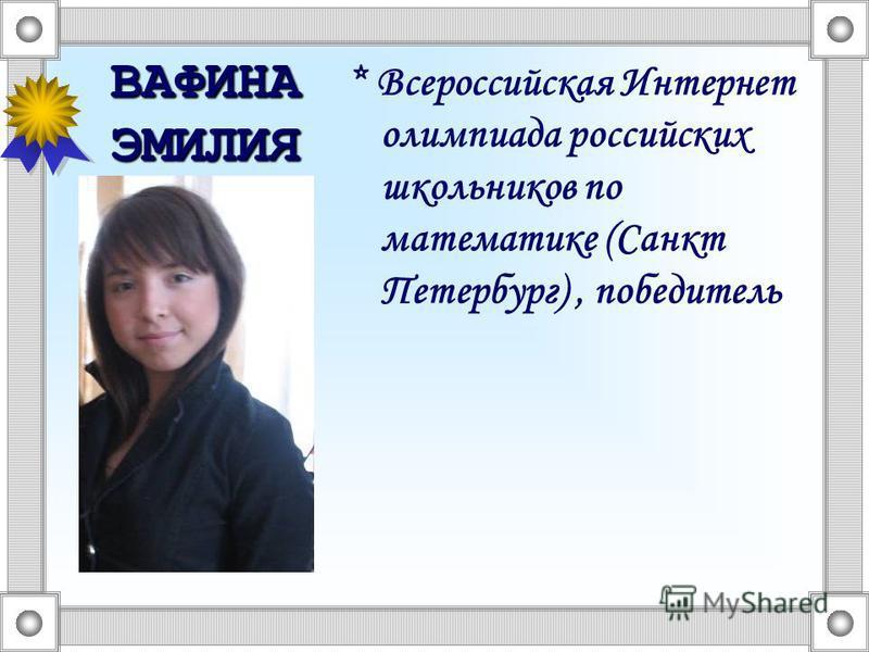 ВАФИНА ЭМИЛИЯ * Всероссийская Интернет олимпиада российских школьников по математике (Санкт Петербург), победитель