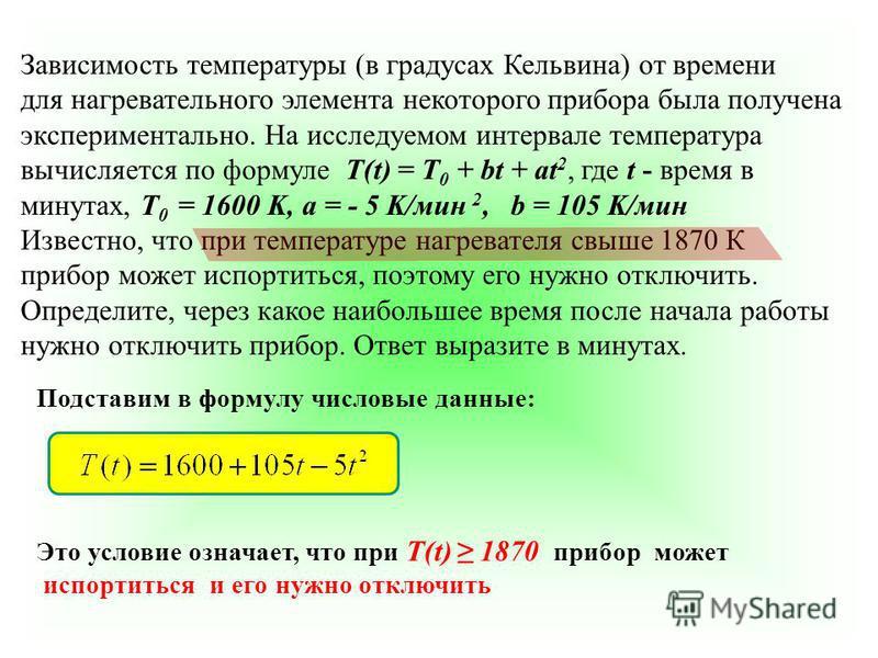 Зависимость температуры (в градусах Кельвина) от времени для нагревательного элемента некоторого прибора была получена экспериментально. На исследуемом интервале температура вычисляется по формуле T(t) = T 0 + bt + at 2, где t - время в минутах, T 0
