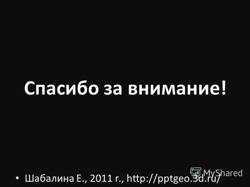 Спасибо за внимание! Шабалина Е., 2011 г., http://pptgeo.3d.ru/