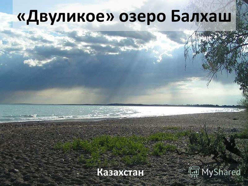 «Двуликое» озеро Балхаш Казахстан
