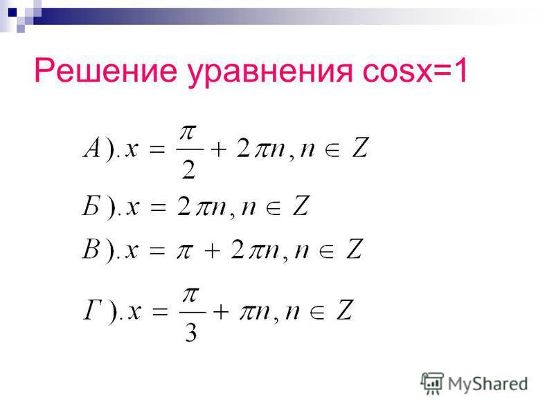 Решение уравнения cosx=1