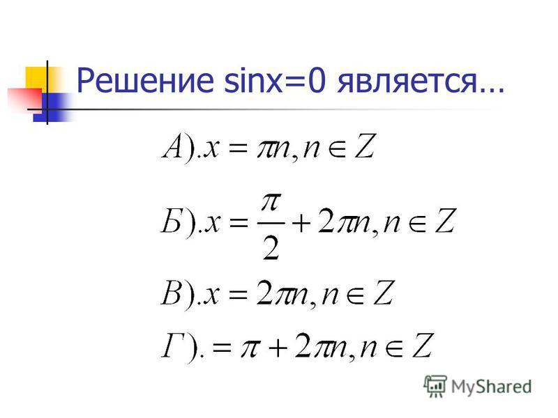 Решение sinx=0 является…