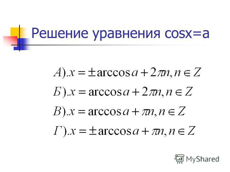 Решение уравнения cosx=a