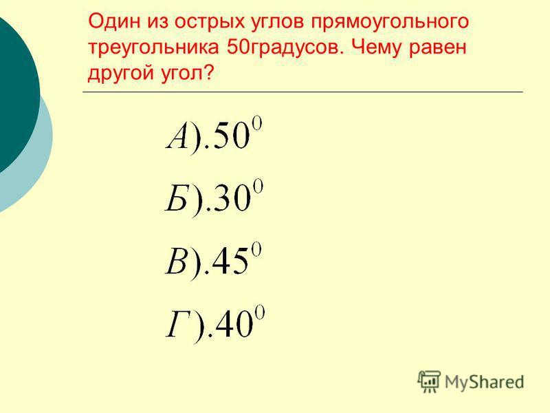 Один из острых углов прямоугольного треугольника 50 градусов. Чему равен другой угол?