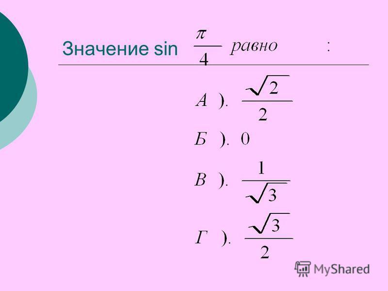 Значение sin