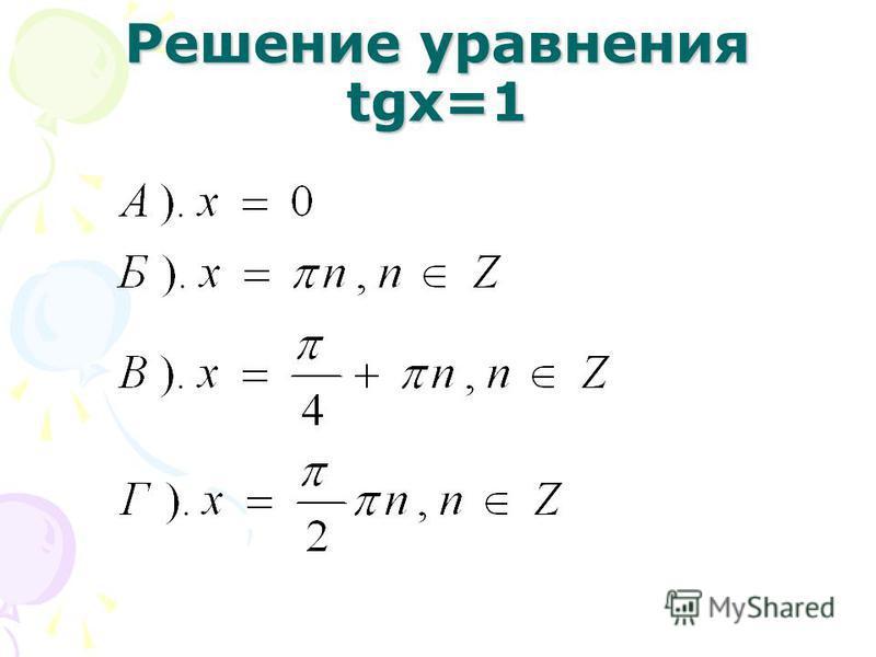 Решение уравнения tgx=1