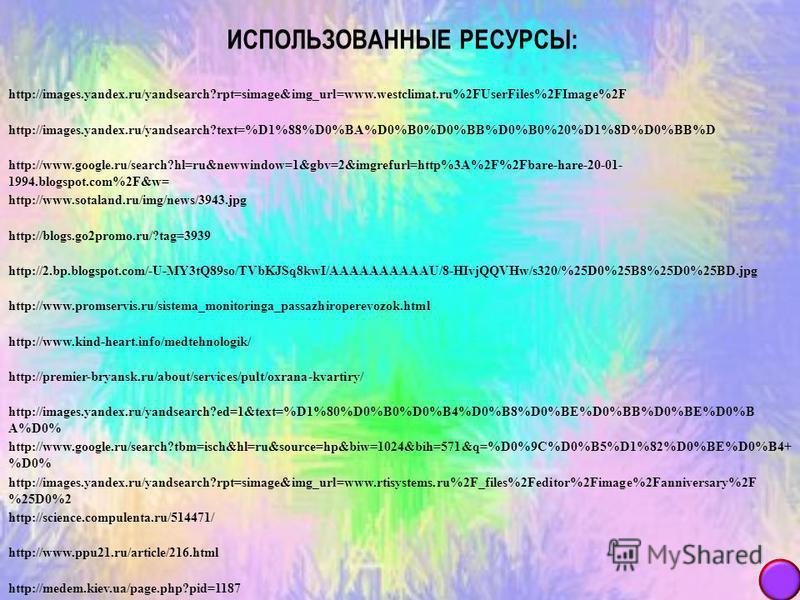 http://images.yandex.ru/yandsearch?text=%D1%88%D0%BA%D0%B0%D0%BB%D0%B0%20%D1%8D%D0%BB%D http://www.sotaland.ru/img/news/3943. jpg http://images.yandex.ru/yandsearch?rpt=simage&img_url=www.westclimat.ru%2FUserFiles%2FImage%2F http://www.promservis.ru/