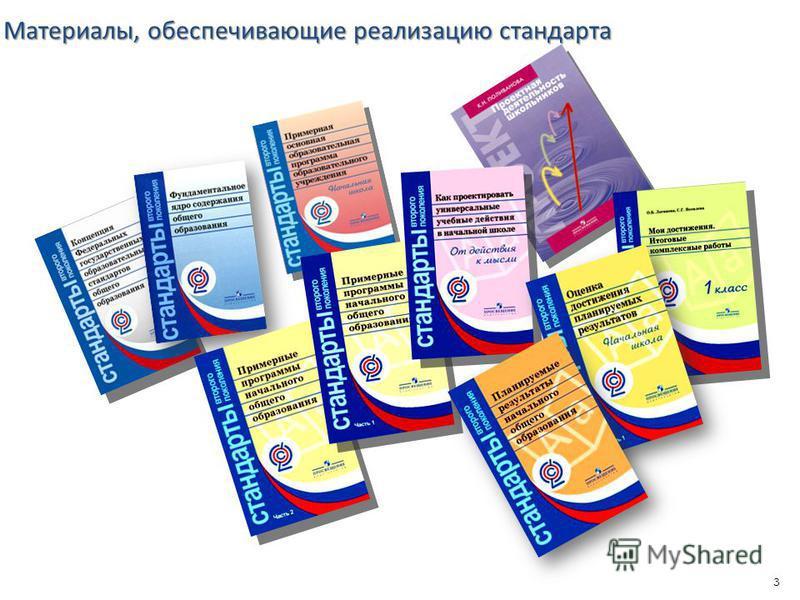 3 Материалы, обеспечивающие реализацию стандарта