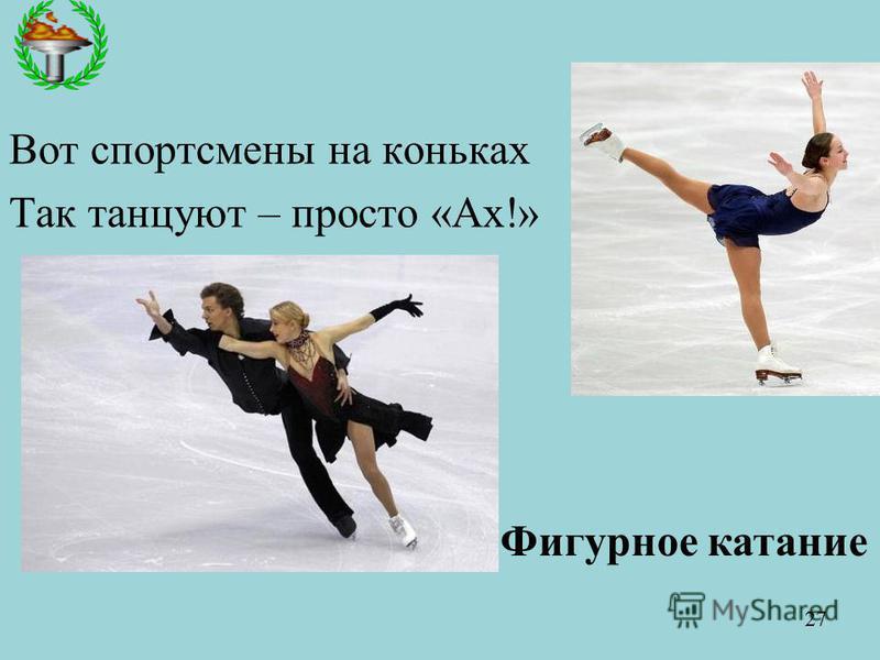 Вот спортсмены на коньках Так танцуют – просто «Ах!» Фигурное катание 27