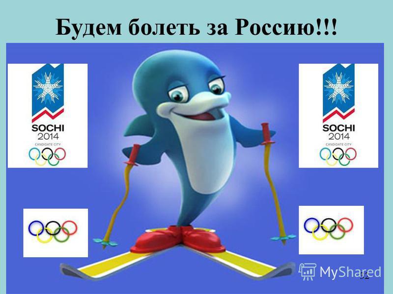 Будем болеть за Россию!!! 32