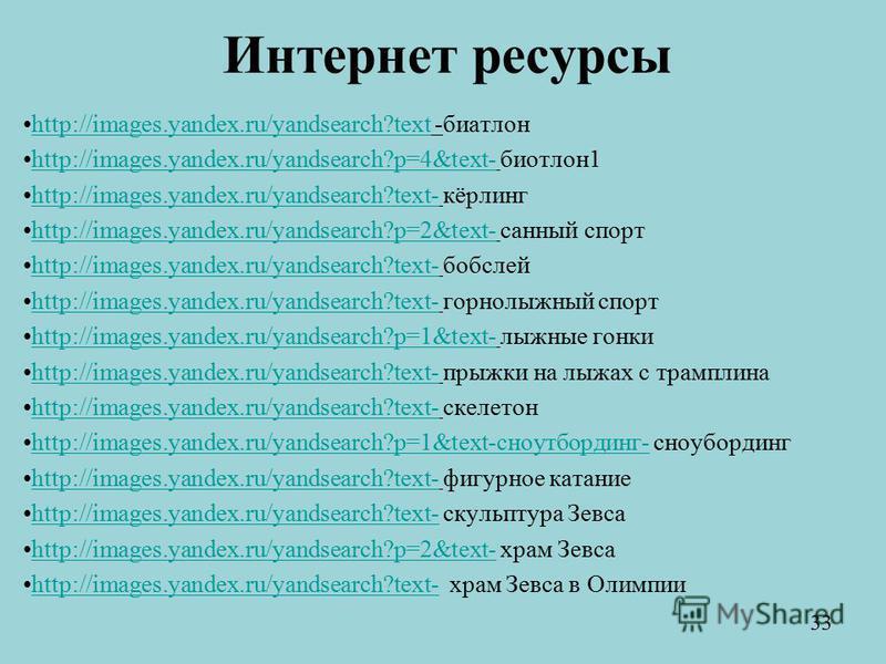 Интернет ресурсы http://images.yandex.ru/yandsearch?text -биатлонhttp://images.yandex.ru/yandsearch?text http://images.yandex.ru/yandsearch?p=4&text- биатлон 1http://images.yandex.ru/yandsearch?p=4&text- http://images.yandex.ru/yandsearch?text- кёрли