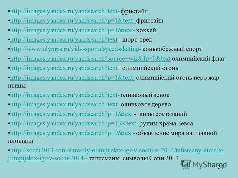 http://images.yandex.ru/yandsearch?text- фристайлhttp://images.yandex.ru/yandsearch?text- http://images.yandex.ru/yandsearch?p=1&text- фристайлhttp://images.yandex.ru/yandsearch?p=1&text- http://images.yandex.ru/yandsearch?p=1&text- хоккейhttp://imag