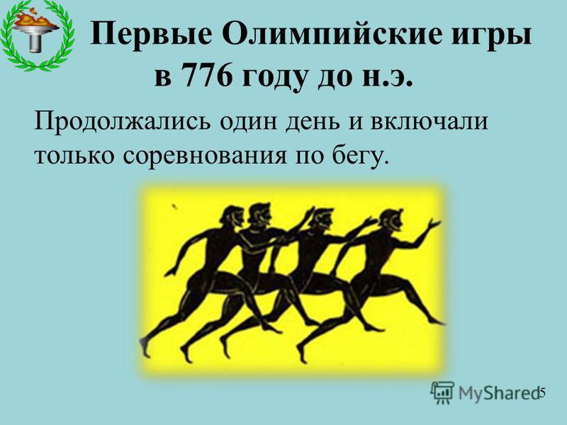 Первые Олимпийские игры в 776 году до н.э. Продолжались один день и включали только соревнования по бегу. 5