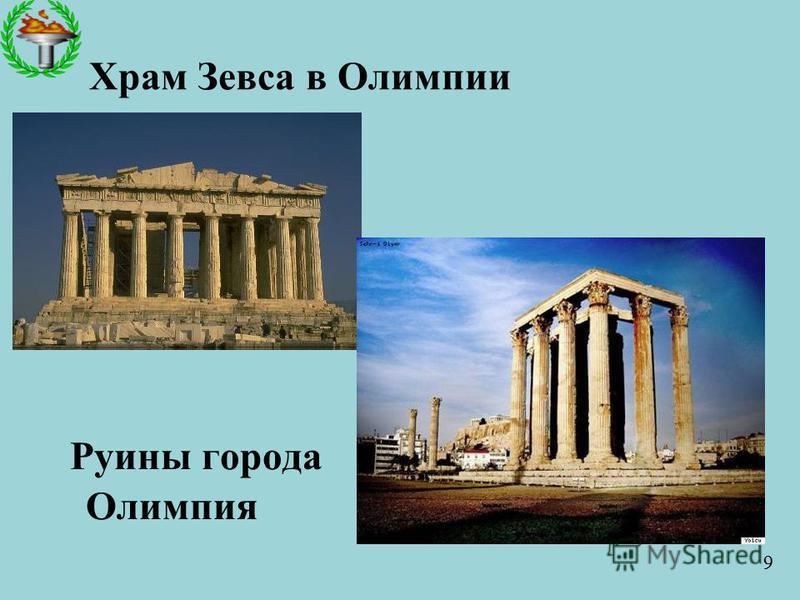 Храм Зевса в Олимпии 9 Руины города Олимпия