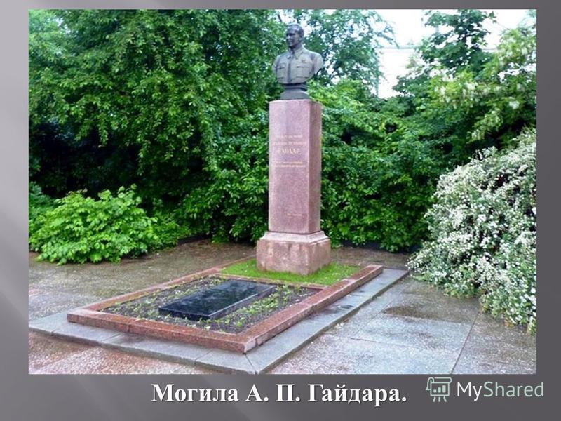 Могила А. П. Гайдара.
