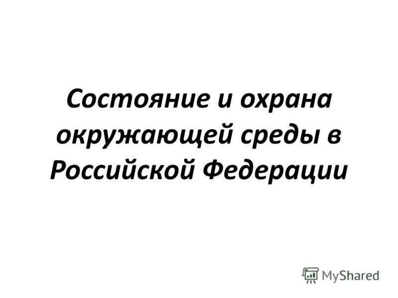 Состояние и охрана окружающей среды в Российской Федерации