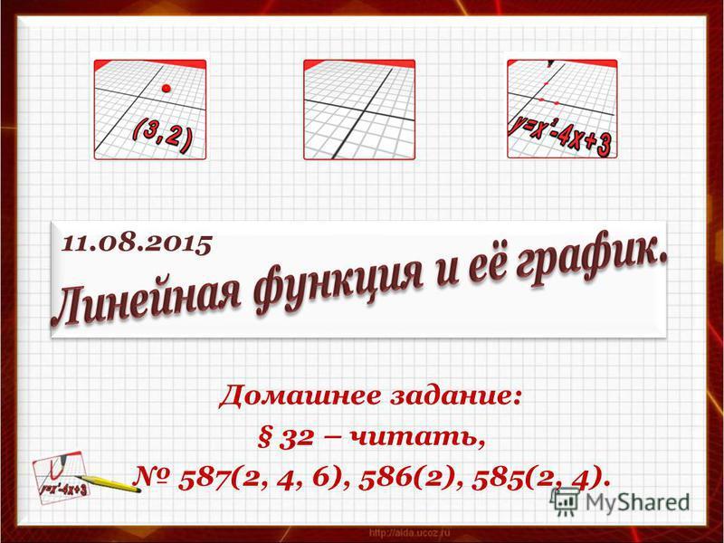 Домашнее задание: § 32 – читать, 587(2, 4, 6), 586(2), 585(2, 4). 11.08.2015