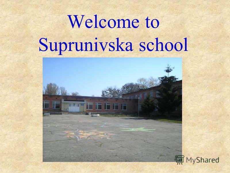 Welcome to Suprunivska school