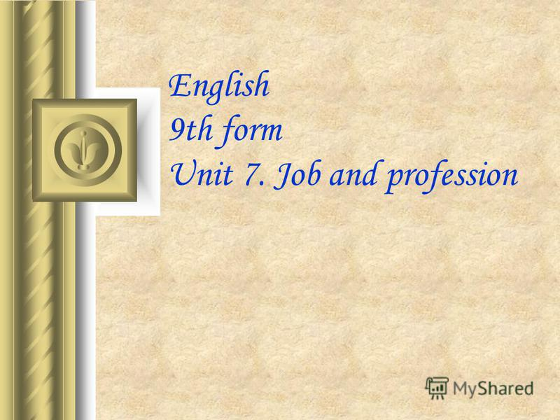 English 9th form Unit 7. Job and profession