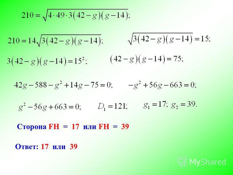 Сторона FH = 17 или FH = 39 Ответ: 17 или 39