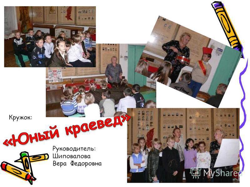 Руководитель: Шиповалова Вера Федоровна Кружок: