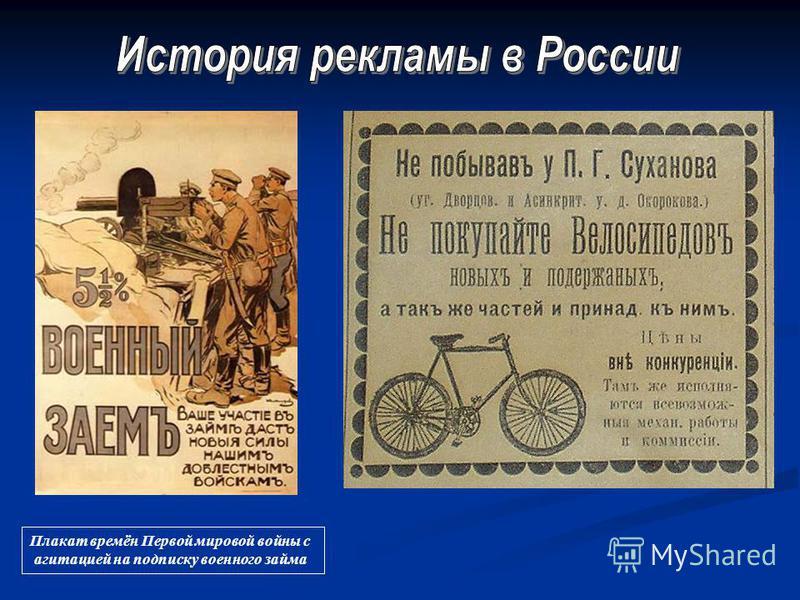 Плакат времён Первой мировой войны с агитацией на подписку военного займа