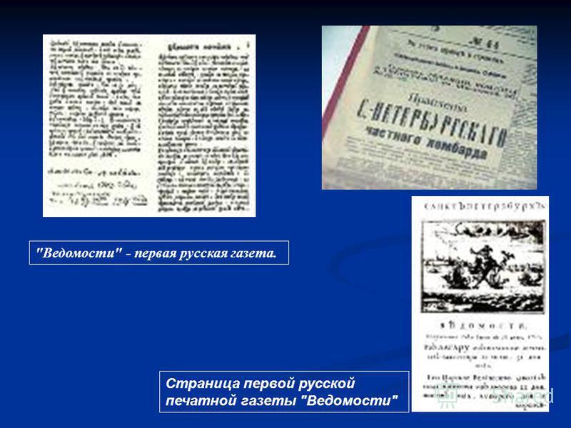 Ведомости - первая русская газета. Страница первой русской печатной газеты Ведомости
