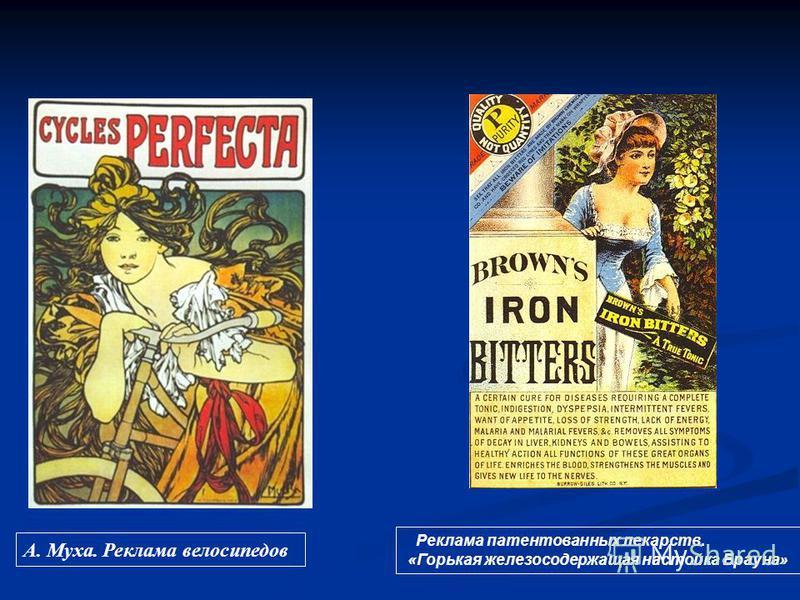 А. Муха. Реклама велосипедов Реклама патентованных лекарств. «Горькая железосодержащая настойка Брауна»