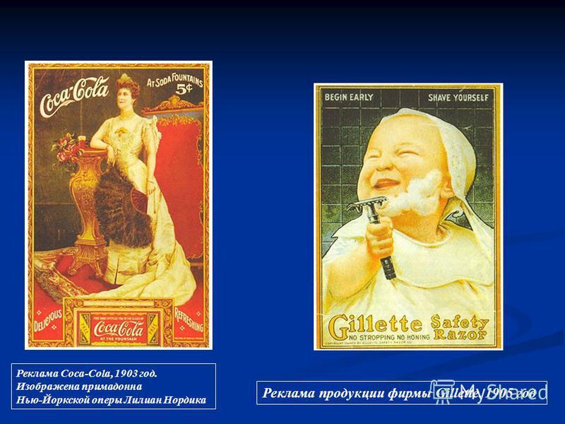 Реклама Coca-Cola, 1903 год. Изображена примадонна Нью-Йоркской оперы Лилиан Нордика Реклама продукции фирмы Gillette. 1905 год
