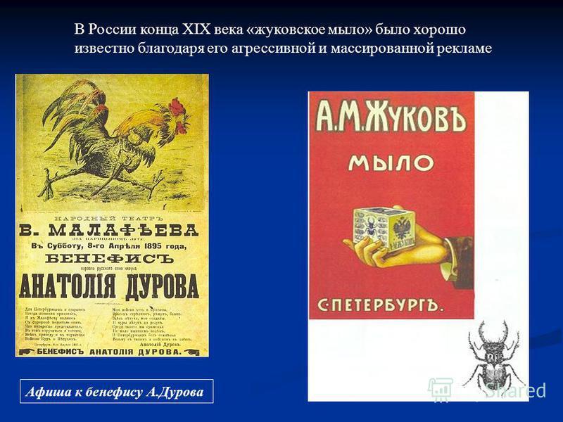 Афиша к бенефису А.Дурова В России конца XIX века «жуковское мыло» было хорошо известно благодаря его агрессивной и массированной рекламе