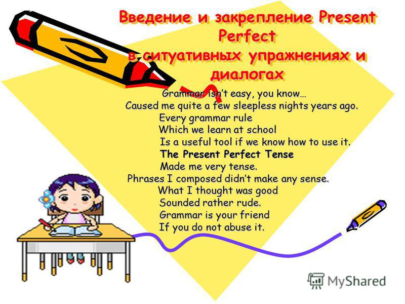 Введение и закрепление Present Perfect в ситуативных упражнениях и диалогах Grammar isnt easy, you know… Grammar isnt easy, you know… Caused me quite a few sleepless nights years ago. Caused me quite a few sleepless nights years ago. Every grammar ru
