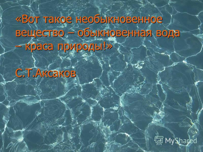 «Вот такое необыкновенное вещество – обыкновенная вода – краса природы!» С.Т.Аксаков