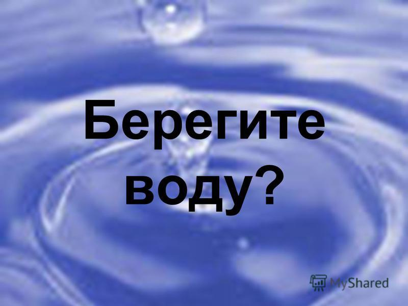 Берегите воду?
