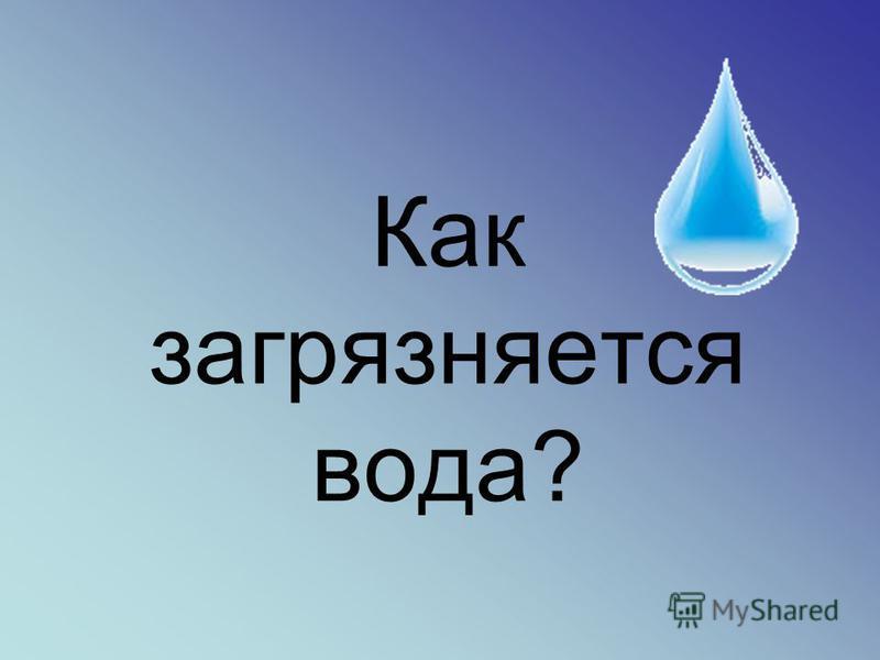 Как загрязняется вода?