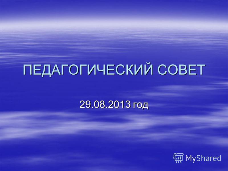 ПЕДАГОГИЧЕСКИЙ СОВЕТ 29.08.2013 год