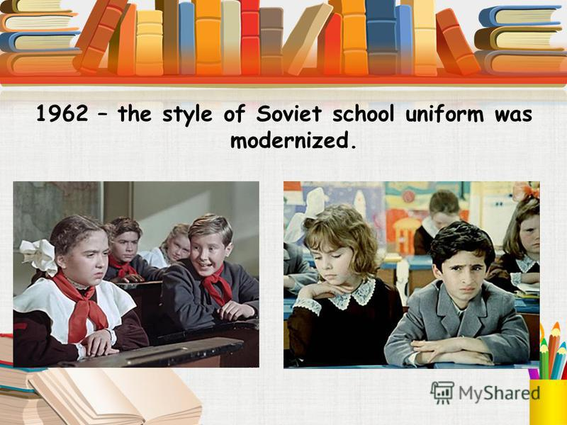 1962 – the style of Soviet school uniform was modernized.