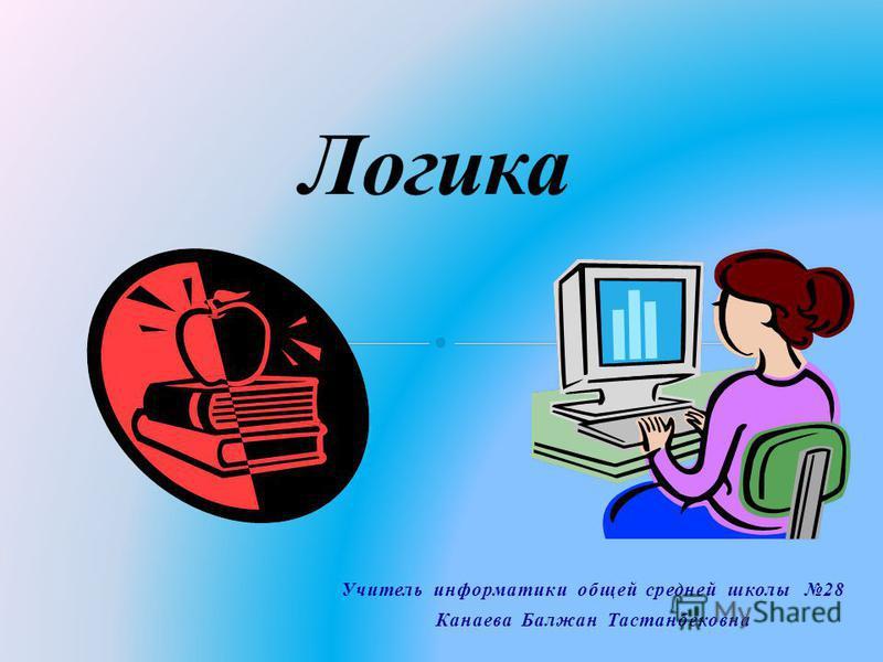 Учитель информатики общей средней школы 28 Канаева Балжан Тастанбековна