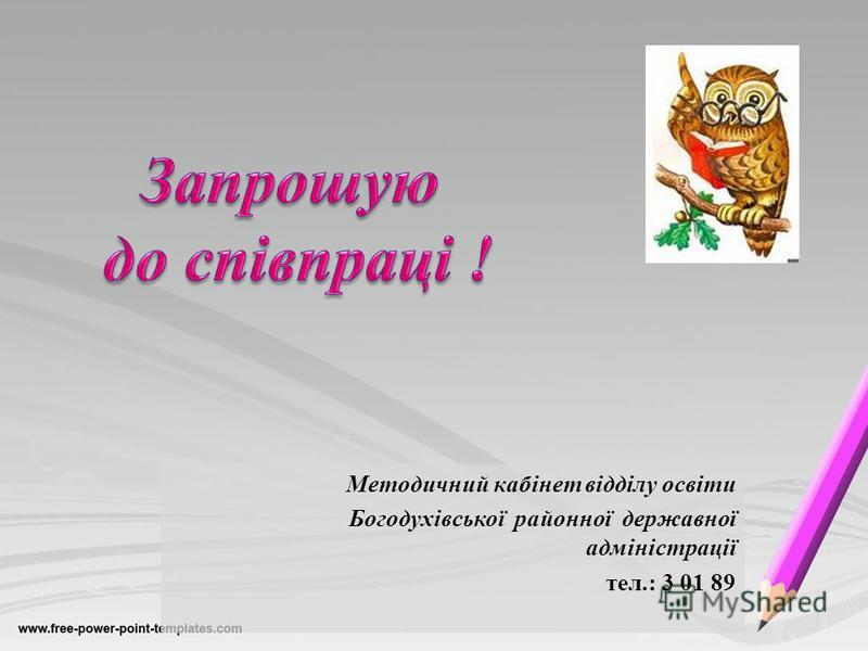 Методичний кабінет відділу освіти Богодухівської районної державної адміністрації тел.: 3 01 89