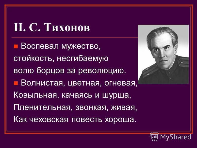 Н. С. Тихонов Воспевал мужество, стойкость, несгибаемую волю борцов за революцию. Волнистая, цветная, огневая, Ковыльная, качаясь и шурша, Пленительная, звонкая, живая, Как чеховская повесть хороша.